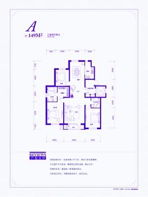 大禹华邦二期新品149m2三室两厅两卫户型图
