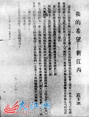 """由于受到军阀和反动政府舆论的压制,受到""""新文化运动""""影响的江西"""