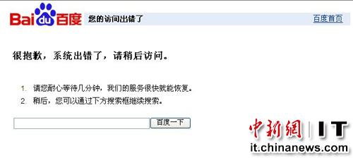百度出现故障 首页显示页面无法访问
