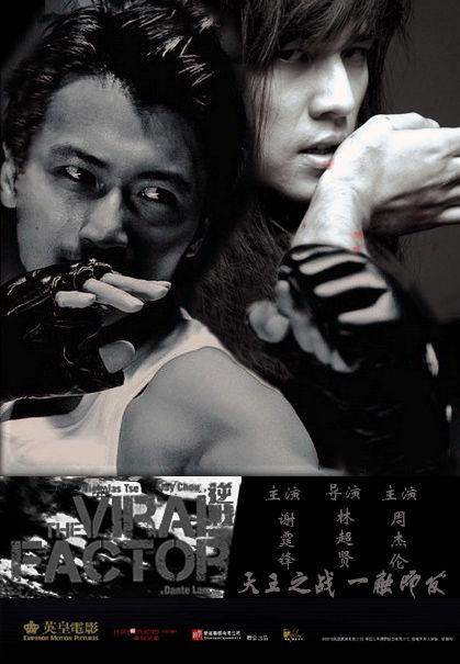 周杰伦谢霆锋《逆战》上演坦克装甲,陋巷激战 图图片