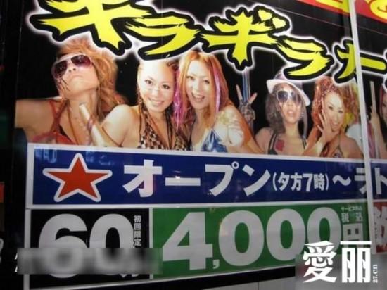 这里几乎代表了日本色情文化产业的一大部分
