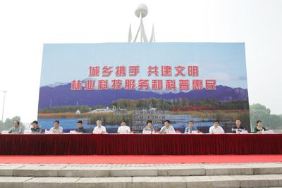 林业科技服务和科普惠民活动在北京延庆举行