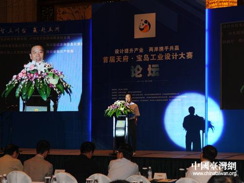 台湾工业总会秘书长蔡练生在天府宝岛工业设计大赛论坛会上演讲.