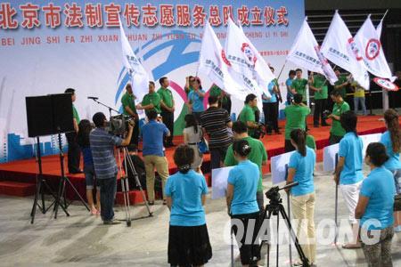 法制宣传志愿者服务总队成立 羽泉为志愿者写歌