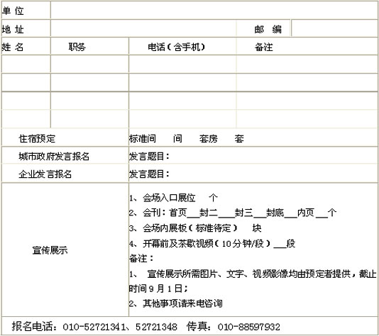 林伟 旭辉集团副董事长;   参会报名表