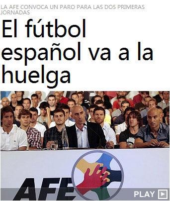 西班牙球员工会宣布首轮罢工 西甲西乙遇停摆