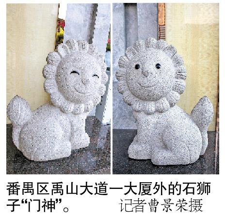 笑容满面 石狮好萌_新闻中心_中国网