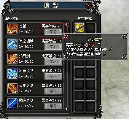无尽之剑2面板地图