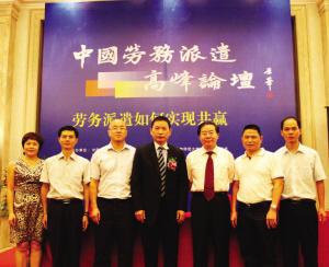 劳务派遣高峰论坛在麒麟山庄举行