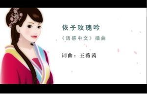 王薇茜/《语感中文》动漫丽人:王薇茜_新闻中心_中国...