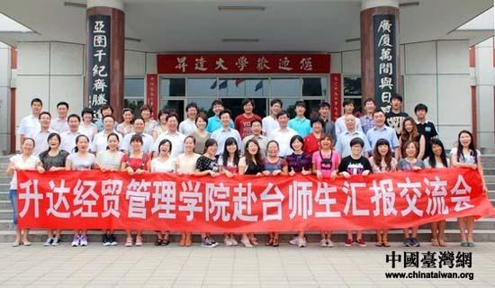 河南郑州升达经贸管理学院师生赴台湾育达商业科技大学研习交流-河