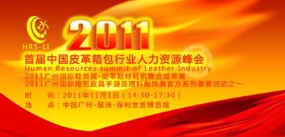 2011首届中国皮革箱包行业人力资源峰会招商赞助