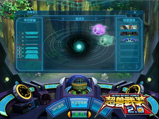 新《超兽武装》2.0版 穿越宇宙无阻碍