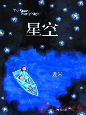 两岸合拍电影 星空 11月上映 改编自几米同名漫画集