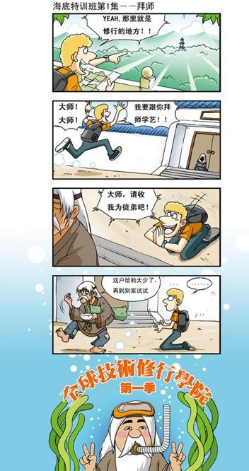 《星辰变》全球修行技术学校四格漫画第1集