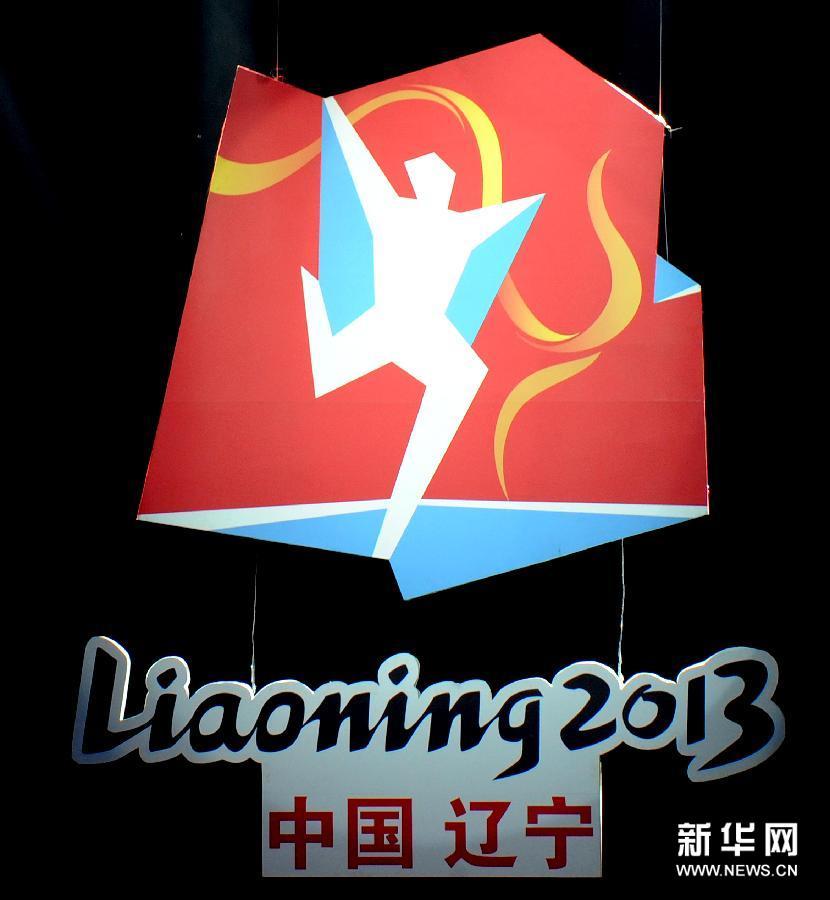 """,第十二届全国运动会会徽在沈阳揭晓,以""""中国力量 继往开来""""图片"""