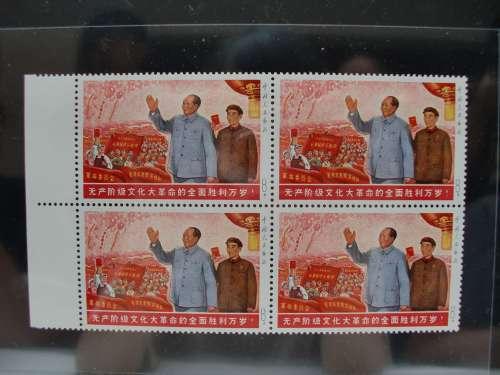 文革邮票及