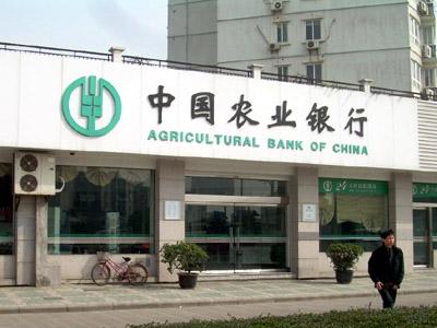 农业银行�y.��y���_农业银行全额资金集中管理系统正式投产