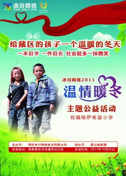 公益活动宣传海报