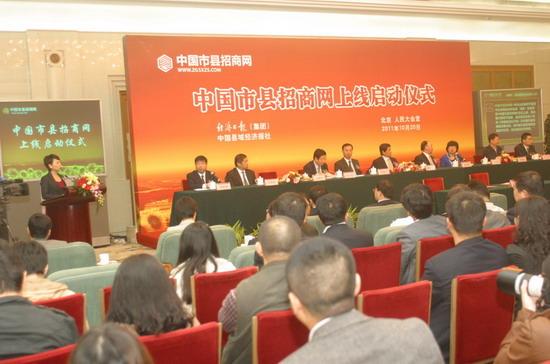 北京 中国县域经济报 社推出市县招商网