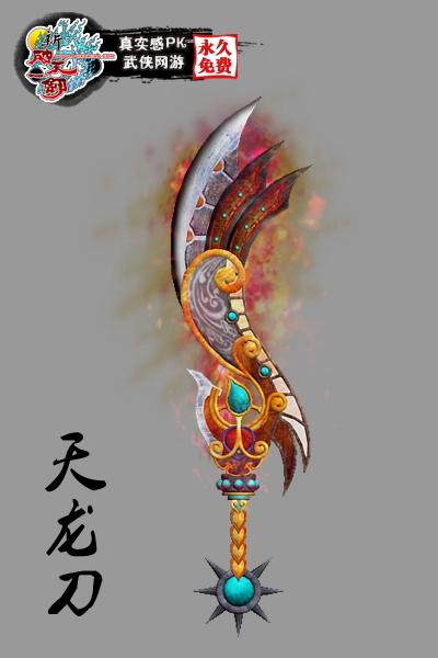 天龙武器之天龙刀