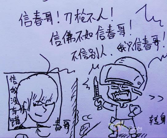骚逼奱a/�:h�9l!_《穿越火线》土豆搞笑漫画 充满朝气的sb骚年