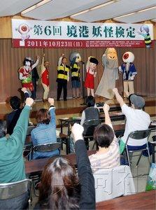 组图:日本举行漫画资格考试2034妖怪图片