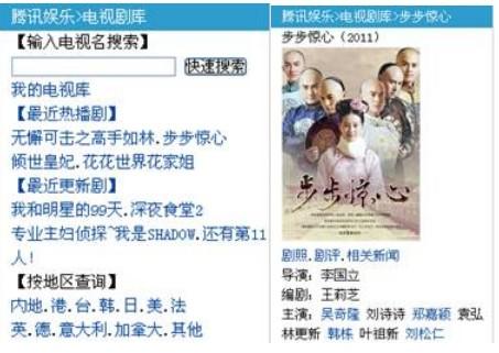 手机腾讯网推出电视剧库:万部好剧训练电视剧