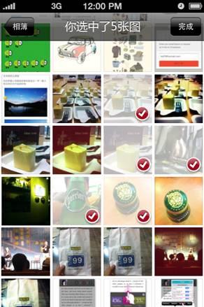 iPhone QQ空间1.4:炫酷GIF动图体验