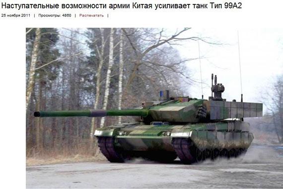 化步兵师已开始装备中国最先进的99a2型主战坦克