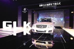 奔驰glk在北京奔驰汽车有限公司一工厂正式下线.据悉,北京奔高清图片
