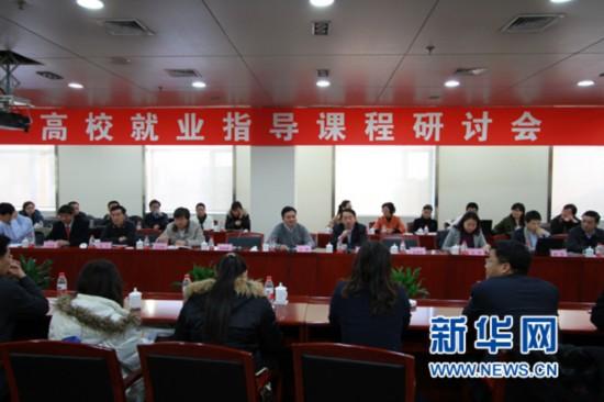 高校就业指导课程教学研讨会在石家庄市举行