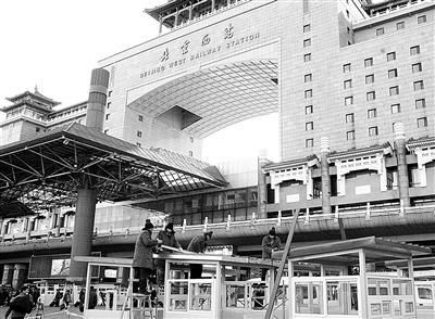 2月21日,在北京西站北广场,工作人员在搭建实名验票亭.-北京西