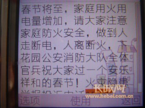 张家口消防安全温馨提示短信进万家保春节平安