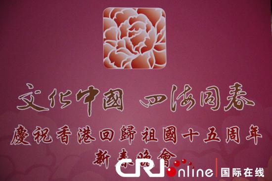 艺术团赴港演出庆新春 拉开香港回归15周年庆祝序幕