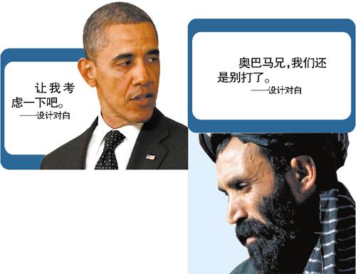 """奥马尔曾""""求和""""奥巴马图片"""