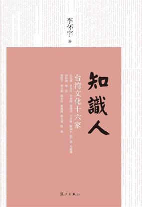 人口老龄化_2012年台湾省人口