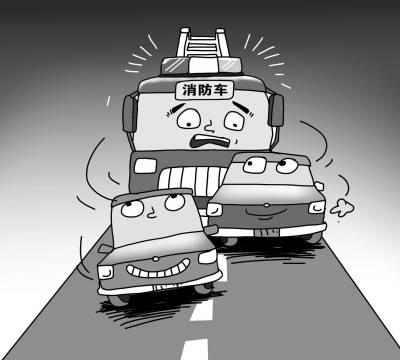 网友建议不给消防车让道应判违法