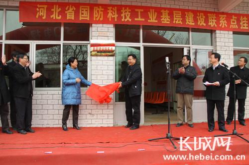 孟晓灵_张军局长和孟晓灵书记为基层联系点揭牌.长城网 赵亚丽 摄