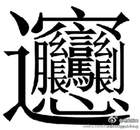 中国笔画最多汉字