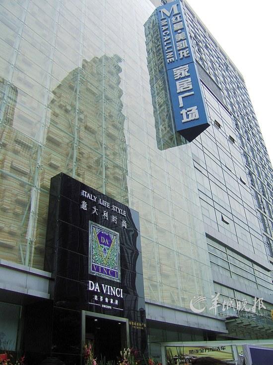 达芬奇广州开新店 选址黄金地段仍走奢侈品路线