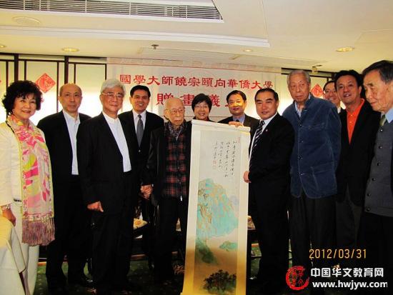 国学大师饶宗颐向华侨大学赠送画作共话学术交流