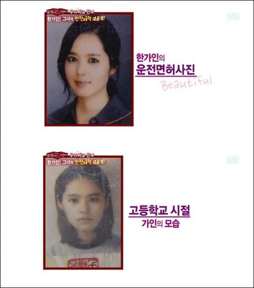 韩国人的身份证