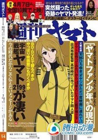 日本动画名作 宇宙战舰大和号 推出特集