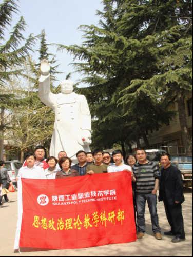 部组织教师走进咸阳市礼泉白村 袁家村开展社会实践活动