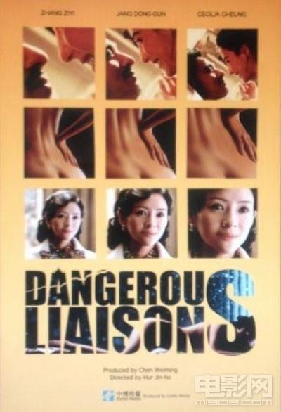 《危险关系》9月上映 张东健张柏芝激情戏火爆图