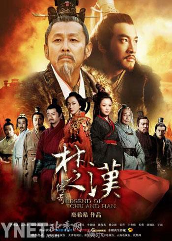 电视剧《楚汉传奇》杀青-高希希惊呼演员高片酬太恐怖 将进军大银幕图片