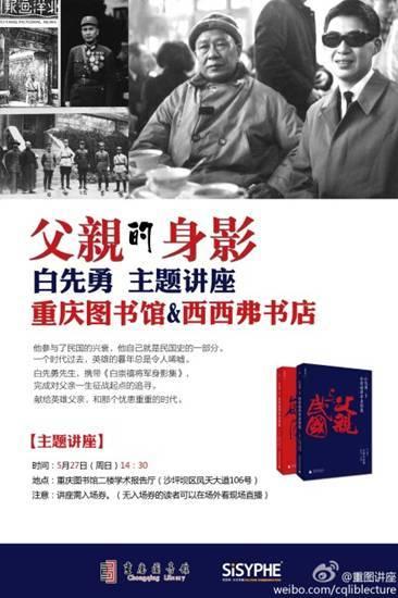 主题讲座海报-台湾作家白先勇周日做客重庆图书馆 追寻父亲征战的身影