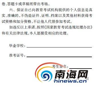 海南考生签诚信承诺书 考试局提醒注意事项图片