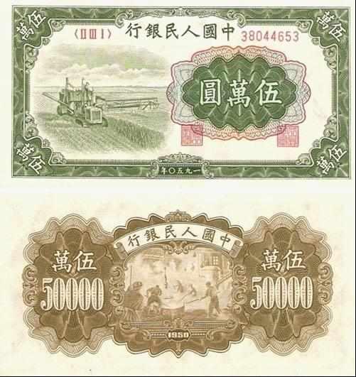 第一套人民币售价数百万元 共发行62种版别